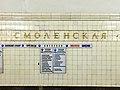 Smolenskaya - APL (Смоленская - АПЛ) (5192449646).jpg