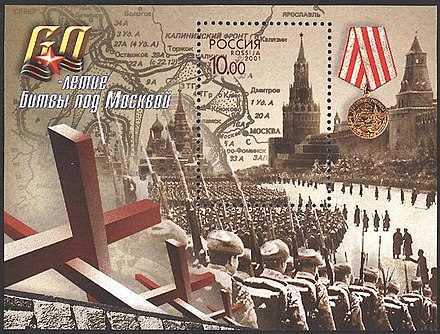 2001 Russian stamp for the 60th anniversary of the Battle of Moscow Souvenir sheet of Russia stamp no. 716 - 60th anniversary of the Battle of Moscow.jpg