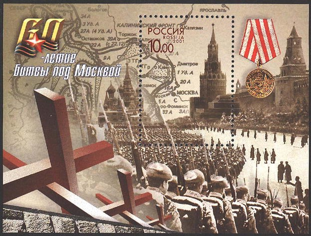 Souvenir sheet of Russia stamp no. 716 - 60th anniversary of the Battle of Moscow