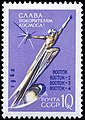 Soviet Union-1963-Stamp-0.10. Hail to Explorers of Space.jpg