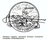 Stamp Sandino.jpg
