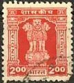 Stamp of India - 1981 - Colnect 309553 - 1 - Capital of Ashoka Pillar.jpeg