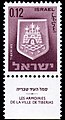 Stamp of Israel - Town emblems 1965 - 012IL.jpg
