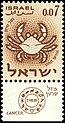 Stamp of Israel - Zodiac I - 0.07IL.jpg