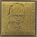 Stamp of Kyrgyzstan eisenhaur.jpg