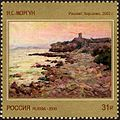 Stamp of Russia 2016 No 2169 Dawn Chersonese by Nikolay Morgun.jpg