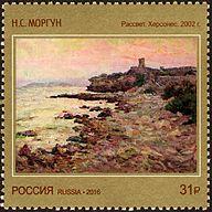 Stamp of Russia 2016 No 2169 Dawn Chersonese by Nikolay Morgun.jpg