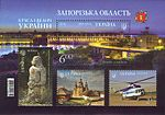 Stamp of Ukraine s1482-85.jpg