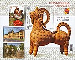 Stamp of Ukraine s1587-1590.jpg