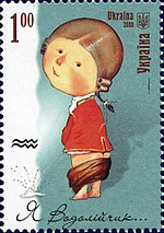 Stamp of Ukraine s892.jpg