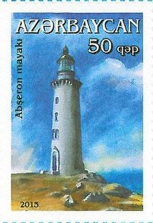 Gürgan - Absheron Lighthouse pictured on the stamp