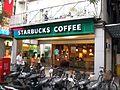 Starbucks Taipei Xin He Store 20090816.jpg