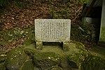 Stone monument of 1953 Minami-Yamashiro flood in Dai Jingu(Cha Soumei)-Shrine, Yuyadani, Ujitawara, Kyoto August 5, 2018 06.jpg