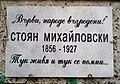 Stoyan Mihaylovski memorial plaque, 38 Parchevich Str., Sofia.jpg