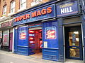 Super Mags sex shop, Brewer Street.JPG