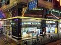 Tailin Nathan Road Store 2007.jpg