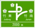 Taiwan road sign Art096.05-2003.png