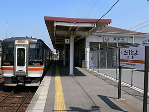 Taketoyo-station-premises.JPG