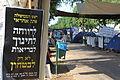 Tel Aviv 'Tent Protest' (8099700965).jpg