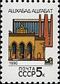 The Soviet Union 1990 CPA 6179 stamp (Mollanepes Turkmen Drama Theater, State Library and Eternal Glory Memorial, Ashgabat, Turkmenistan).jpg