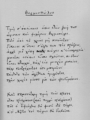 "Constantine P. Cavafy - Manuscript of his poem ""Thermopylae""."