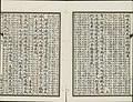 Three Hundred Tang Poems (79).jpg