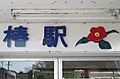 Tsubaki Station-05.jpg