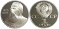 USSR commemorative 1 ruble, Friedrich Engels.png