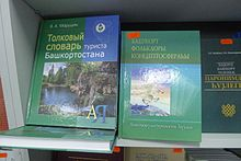 Ufa Wiki-Conference 2014 (photos by HalanTul; 2015-04) 144.JPG