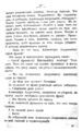 V.M. Doroshevich-Collection of Works. Volume VIII. Stage-67.png