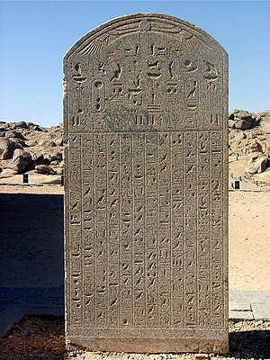 Psamtik II - Psamtik II's victory stela from Kalabsha which records his campaign against Kush
