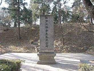 Wang Guowei - The Monument of Wang Guowei in Tsinghua University
