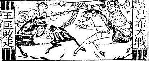 Wang Kuang - Wang Kuang (left) fleeing from Lü Bu in a Ming dynasty illustration from Sanguo zhizhuan pinglin (三國志傳評林)