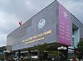 War Remnants Museum, HCMC, front.JPG