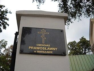 Orthodox Cemetery, Warsaw - Image: Warszawa cmentarz prawosławny brama