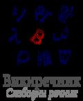 Wiktionary-logo-sr.png