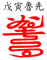 Wuyin luxian.png