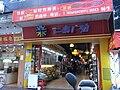 Xinhui 新會城 仁壽路 Renshou Lu 仁壽廣場 shopping mall entrance.JPG