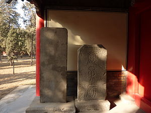 Emperor Shizong of Jin - Yan Zi Miao (顏子廟) tablet (right) in the Temple of Yan, Qufu, installed in the 24th year of the Dading era (1184)