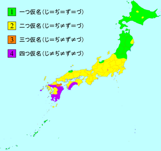 Yotsugana Four kana in Japanese that are pronounced the same in some regions