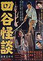 Yotsuya Kaidan 1956 poster.jpg