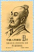 A stamp of Zhang Heng issued by China Post in 1955