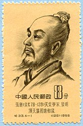 Setem Zhang Heng keluaran China Post (1955)