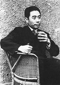 Zhou Enlai MeiyuanXincun17 Nanjing 1946.jpg