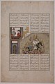"""The Fire Ordeal of Siyavush"", Folio from a Shahnama (Book of Kings) of Firdausi MET sf45-150r.jpg"
