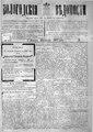 Вологодские губернские ведомости, 1907.pdf