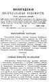 Вологодские епархиальные ведомости. 1889. №16.pdf