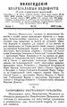 Вологодские епархиальные ведомости. 1900. №13.pdf