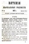 Вятские епархиальные ведомости. 1871. №16 (дух.-лит.).pdf