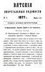 Вятские епархиальные ведомости. 1877. №05 (дух.-лит.).pdf